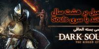ویدئو گیمفا: پایانی اصیل بر هشت سال اشک و لبخند با سری Souls | بررسی بسته الحاقی The Ringed City بازی Dark Souls 3