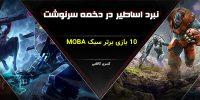 نبرد اساطیر در دخمه سرنوشت | ۱۰ بازی برتر سبک MOBA