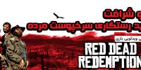 ویدئو گیمفا: خانواده و شرافت، کلید رستگاری سرخپوست مرده| بررسی ویدئویی بازی Red Dead Redemption