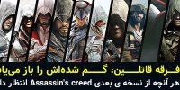 فرقه ی قاتلین، گم شده اش را باز مییابد؟| هر آنچه از نسخه ی بعدی Assassin's creed انتظار داریم