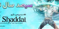 روزی روزگاری: سیصدسال تنهایی | نقد و بررسی بازی El Shaddai: Ascension of the Metatron