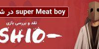 Super Meat Boy در شرق دور | نقد و بررسی بازی Shio