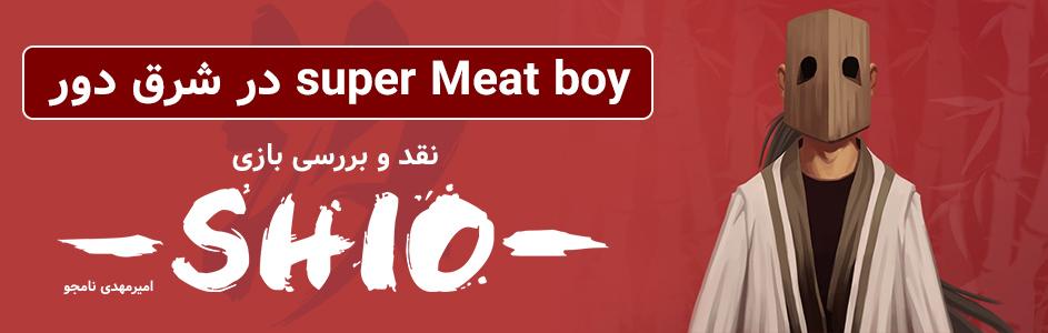 Super Meat Boy در شرق دور   نقد و بررسی بازی Shio