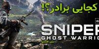 دقیقا کجایی برادر؟! | نقد و بررسی بازی Sniper: Ghost Warrior 3