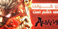 روزی روزگاری: تاوان خیانت، زبانه شعله خشم است | نقد و بررسی بازی Asura's Wrath