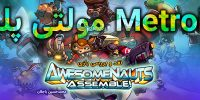 Metroid مولتی پلیر | نقد و بررسی بازی Awesomenauts