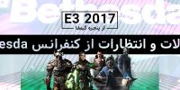 E3 2017 از پنجره گیمفا | احتمالات و انتظارات از کنفرانس بتسدا در E3 2017