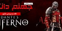 روزی روزگاری: دوزخ دانته… | نقد و بررسی بازی Dante's Inferno