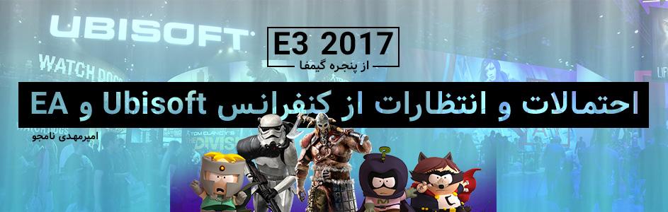 ۲۰۱۷ E3 از پنجره گیمفا | احتمالات و انتظارات از کنفرانس Ubisoft و EA در E3 2017
