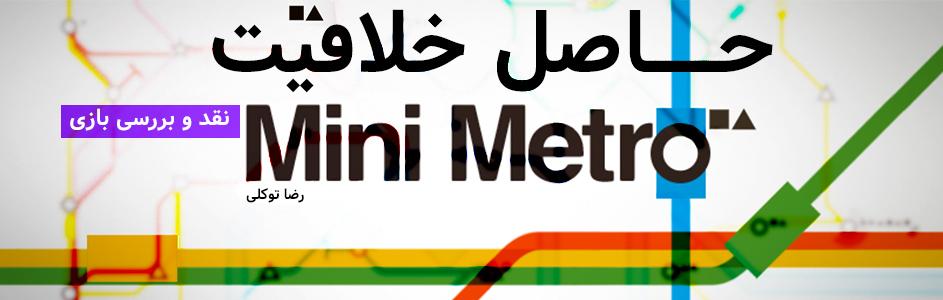 حاصل خلاقیت | نقد و بررسی بازی Mini Metro