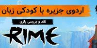 اردوی جزیره، با کودکی زبان نفهم! | نقد و بررسی بازی Rime