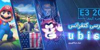 E3 2017 از پنجره گیمفا | تحلیل و بررسی کنفرانس Ubisoft