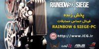 پخش زنده فینال حساس سری چهارم مسابقات Rainbow6Siege