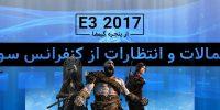 ۲۰۱۷ E3 از پنجره گیمفا | احتمالات و انتظارات از کنفرانس Sony در E3 2017