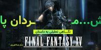 به پیش… مردان پادشاه | نگاهی تحلیلی به داستان Final Fantasy XV