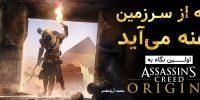 مردی که از سرزمین فراعنه میآید | اولین نگاه به Assassin's Creed Origins