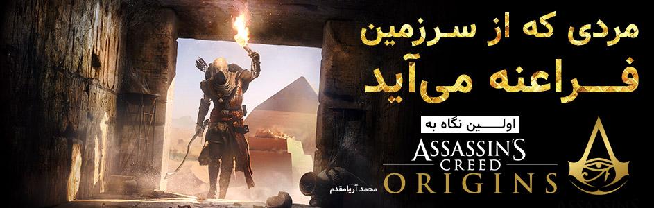 مردی که از سرزمین فراعنه میآید   اولین نگاه به Assassin's Creed Origins