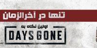 تنها در آخرالزمان | اولین نگاه به Days Gone