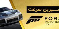 طعم شیرین سرعت | اولین نگاه به Forza Motorsport 7