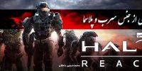 حماسه ای از جنس سرب و پلاسما | نقد و بررسی Halo: Reach
