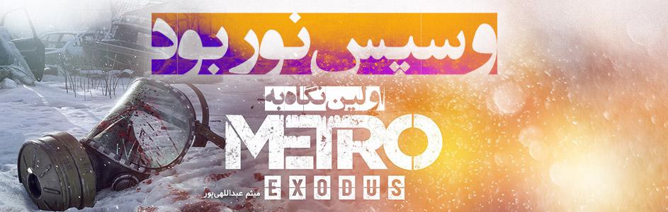 و سپس نور بود… | اولین نگاه به Metro: Exodus