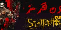 روزی روزگاری: جنون قرمز… | نقد و بررسی بازی Splatterhouse
