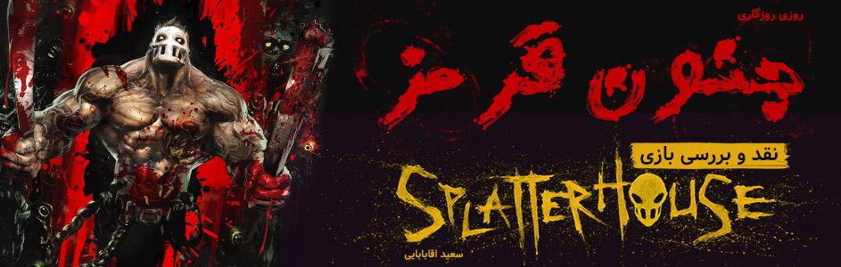 روزی روزگاری: جنون قرمز…   نقد و بررسی بازی Splatterhouse