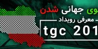 به سوی جهانی شدن | معرفی رویداد TGC 2017
