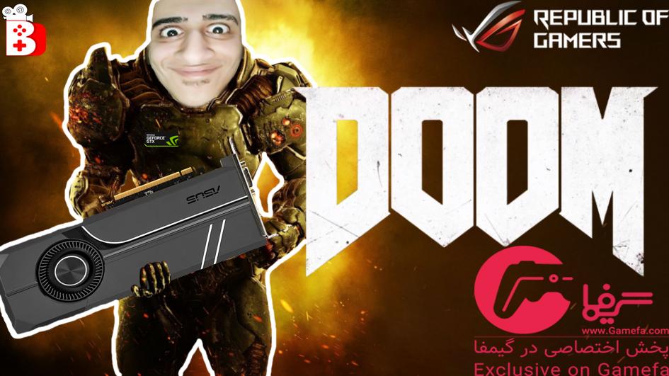 دقایقی پرسه در جهنم!! | استریم بازی Doom