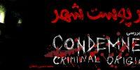 روزی روزگاری: زیر پوست شهر | نقد و بررسی Condemned Criminal Origins