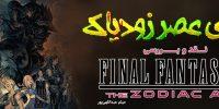 فانتزی عصر زودیاک | نقد و بررسی Final Fantasy XII The Zodiac Age