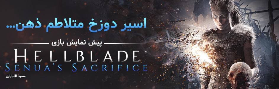 اسیر دوزخ متلاطم ذهن…  پیش نمایش بازی Hellblade: Senua's Sacrifice