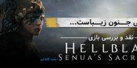 وقتی جنون زیباست… | نقد و بررسی بازی Hellblade: Senua's Sacrifice