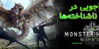 ماجراجویی در سرزمین ناشناختهها | اولین نگاه به Monster Hunter World