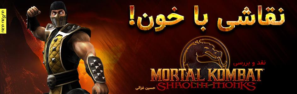 روزی روزگاری : نقاشی با خون! | نقد و بررسی Mortal Kombat : Shaolin Monks