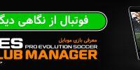 فوتبال از نگاهی دیگر | معرفی بازی موبایل Pes Club Manager