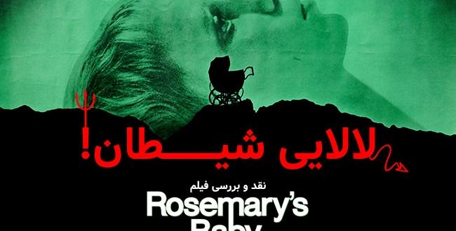[سینماگیمفا]: سینمای کلاسیک: نقد و بررسی فیلم Rosemary's Baby، لالایی شیطان!