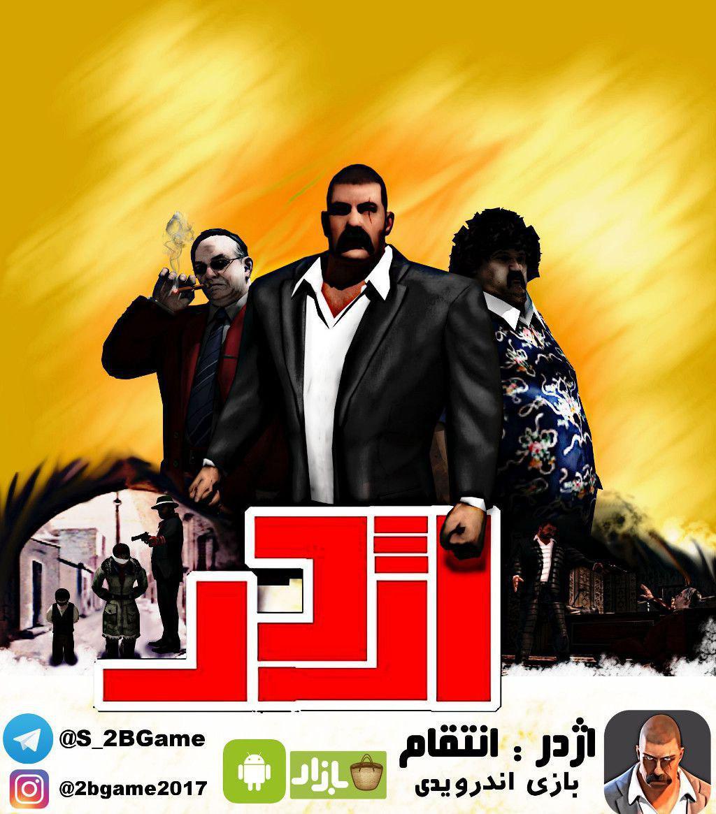دانلود بازی ایرانی اژدر: انتقام