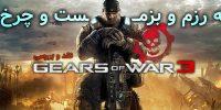 روزیروزگاری: همه زرم و بزمست و چرخ و جنگ | نقد و بررسی Gears Of War 3