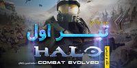 روزی روزگاری: تیر اول | نقد و بررسی بازی HALO Combat Evolved