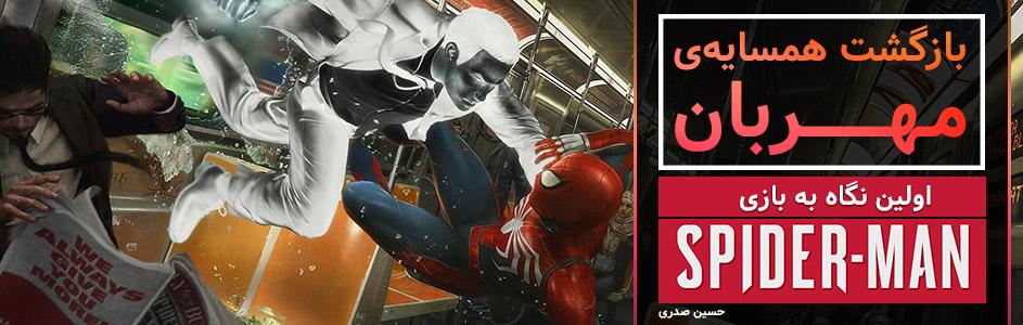 بازگشت همسایهی مهربان | اولین نگاه به بازی Marvel's Spider-Man