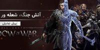 آتش جنگ، شعلهور در سایهها | پیش نمایش Middle-earth: Shadow of War