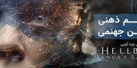 ویدئو گیمفا: جهنم ذهنی، ذهن جهنمی | بررسی ویدئویی بازی Hellblade: Senua's Sacrifice
