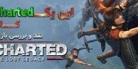 این یک Uncharted کامل است…   نقد و بررسی بازی Uncharted: The Lost Legacy