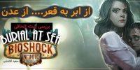 از ابر به قعر… از عدن به عدم | بررسی بسته الحاقی Burial at Sea (اپیزود ۱و۲) از بازی Bioshock Infinite