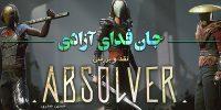 جان فدای آزادی | نقد و بررسی بازی Absolver