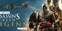 طلوع برادری | پیش نمایش بازی Assassin's Creed Origins