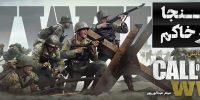 من اینجا ریشه در خاکم | پیش نمایش Call of Duty WWII