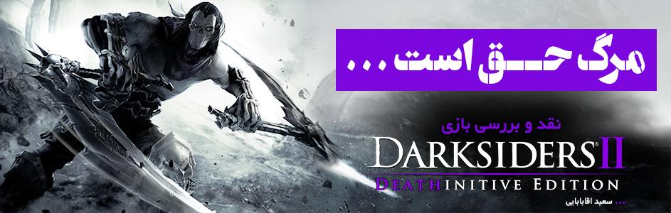 مرگ حق است… | نقد و بررسی بازی Darksiders II: Deathinitive Edition