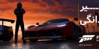 در مسیر جاودانگی | نقد و بررسی Forza Motorsport 7